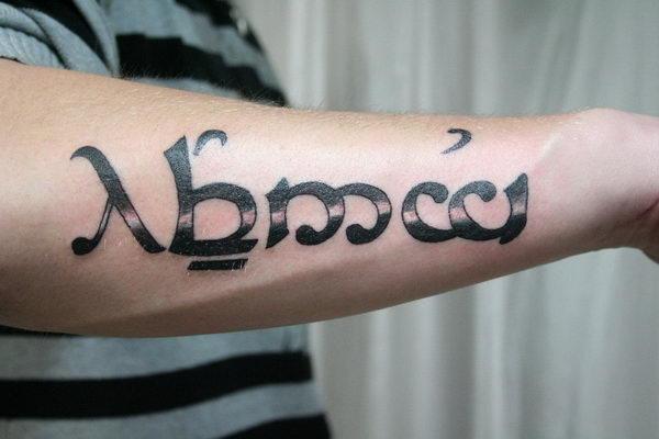 tengwar script font tattoo 30